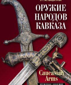 Оружие народов Кавказа 2-е издание (2016)