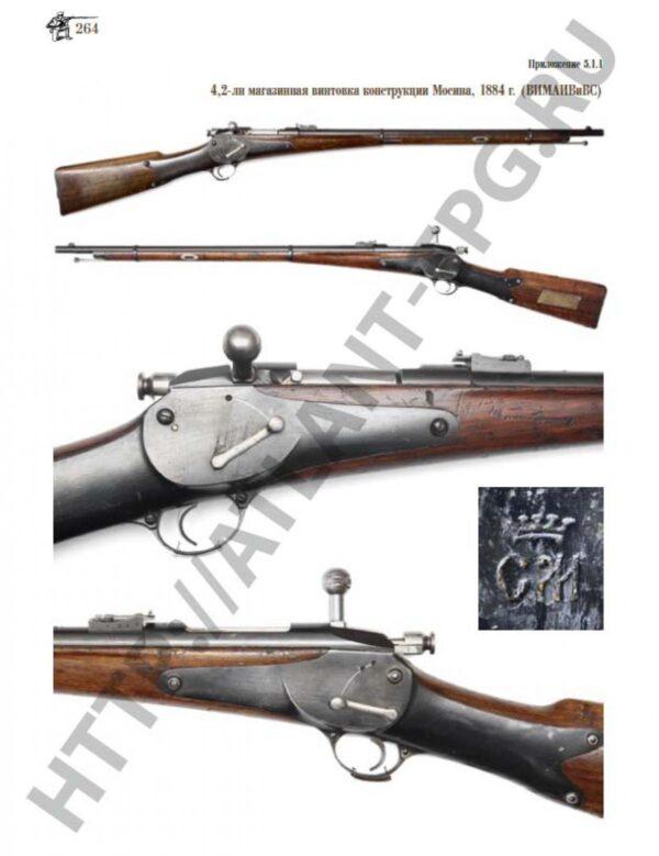 3-лн винтовка Мосина: история создания и принятия на вооружение Русской армии
