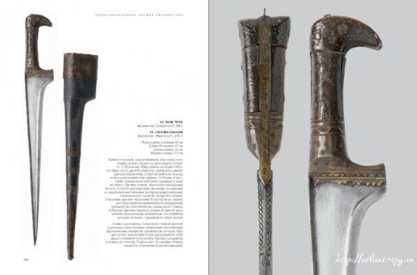 Холодное оружие Афганистана XIX начала XX веков