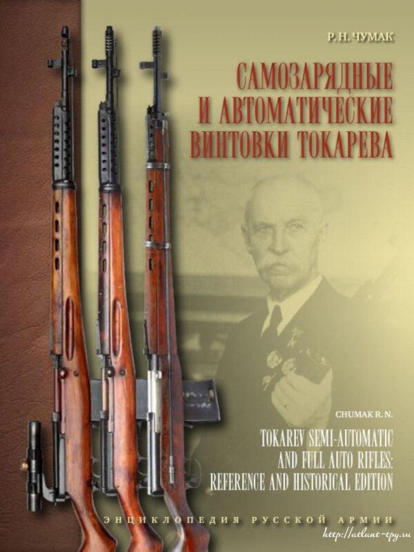 Самозарядные и автоматические винтовки Токарева (изд. 2-е, доп.и испр.)