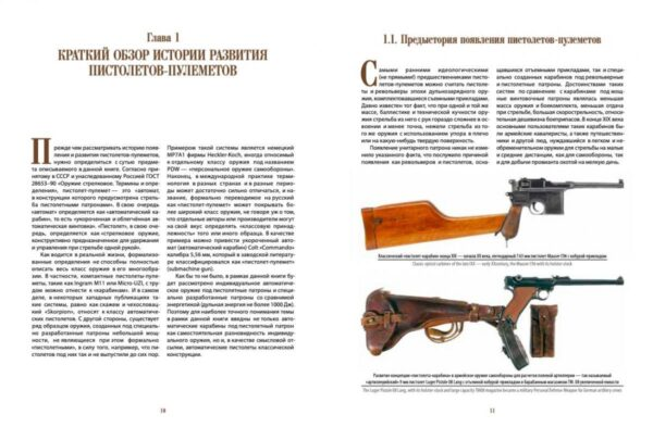 Пистолеты-пулеметы мира