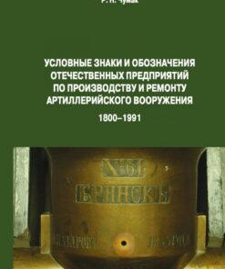 Условные знаки и обозначения отечественных предприятий по производству и ремонту артиллерийского вооружения (1800–1991): определитель