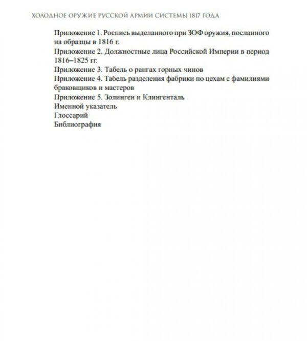 Холодное оружие Русской армии системы 1817 года