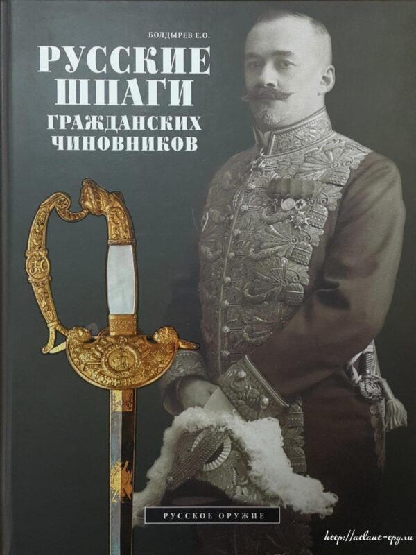 Русские шпаги гражданских чиновников