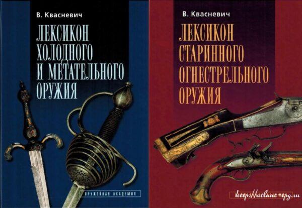 Лексикон старинного огнестрельного оружия. Лексикон холодного и метательного оружия. (Комплект из 2-х книг)