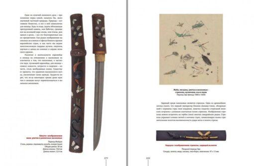 Мир самурая на оправе меча