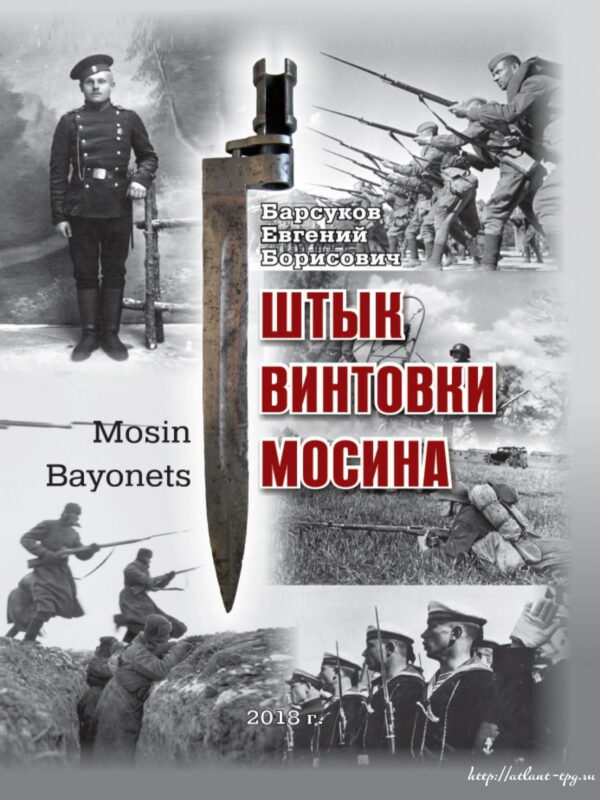 Штык винтовки Мосина