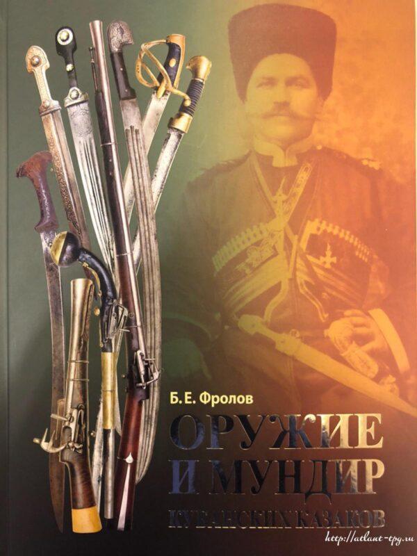 Оружие и мундир кубанских казаков