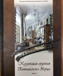 Коллекция оружия Гатчинского дворца (т. 4)