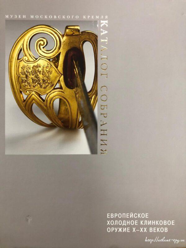 Европейское холодное клинковое оружие X - XX веков: каталог