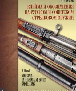 Клейма и обозначения на русском и советском стрелковом оружии 1800-1991 гг.