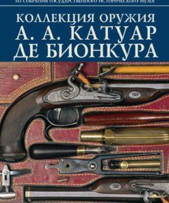 Коллекция оружия А.А. Катуар де Бионкура