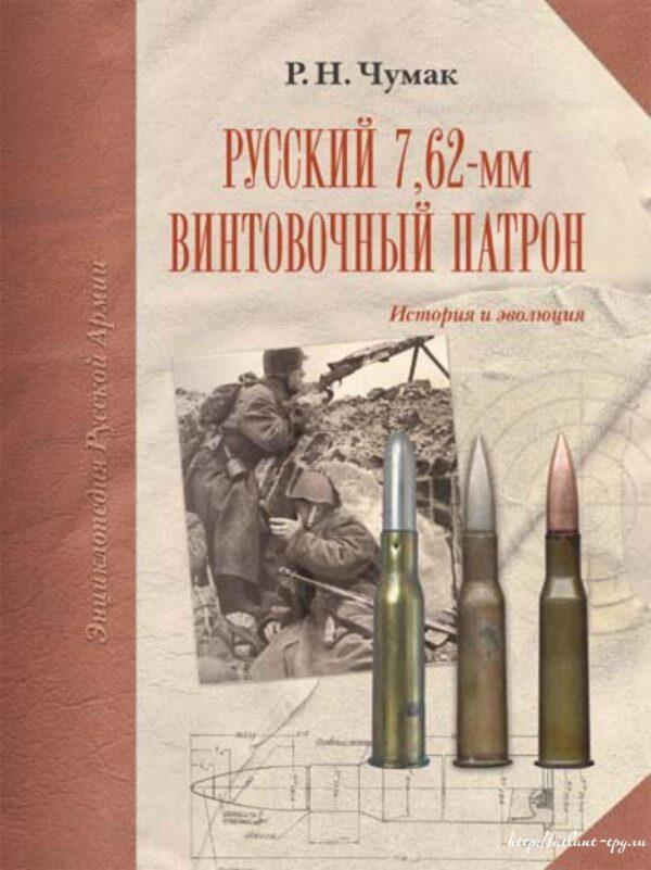Русский 7,62-мм винтовочный патрон