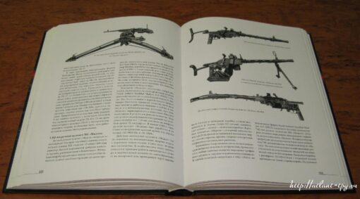 Пехотное оружие Третьего рейха (том 3)