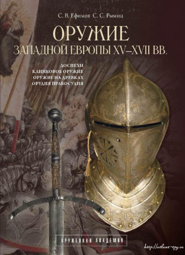 Оружие Западной Европы XV – XVII вв. Доспехи, клинковое оружие, оружие на древках, орудия правосудия (Книга 1)