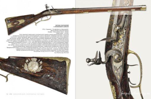 Европейская охота и охотничье оружие от Средневековья до конца XVIII века