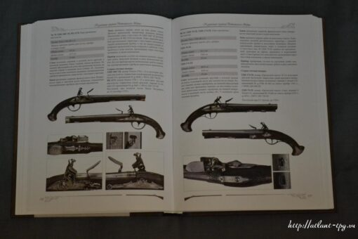 Коллекция оружия Гатчинского дворца (т. 1)