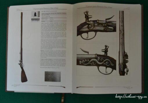 Коллекция оружия Гатчинского дворца (т. 2)
