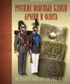 Русские поясные бляхи армии и флота