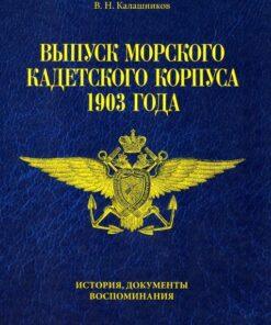 Выпуск морского кадетского корпуса 1903: история, документы, воспоминания.