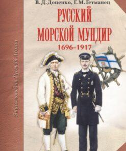 Русский морской мундир. 1696 – 1917 г.г.