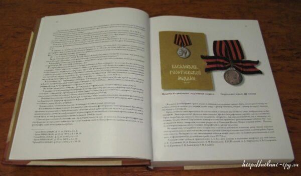 Герои Великой войны. Известные и неизвестные