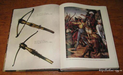 Оружие Западной Европы XV – XVII вв. Арбалеты, артиллерия, ручное огнестрельное, комбинированное и охотничье оружие (Книга 2)