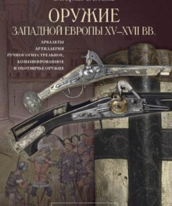 Оружие Западной Европы XV – XVII вв. (Две книги в комплекте)