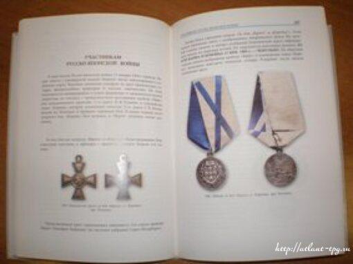 Российский императорский флот в знаках и жетонах