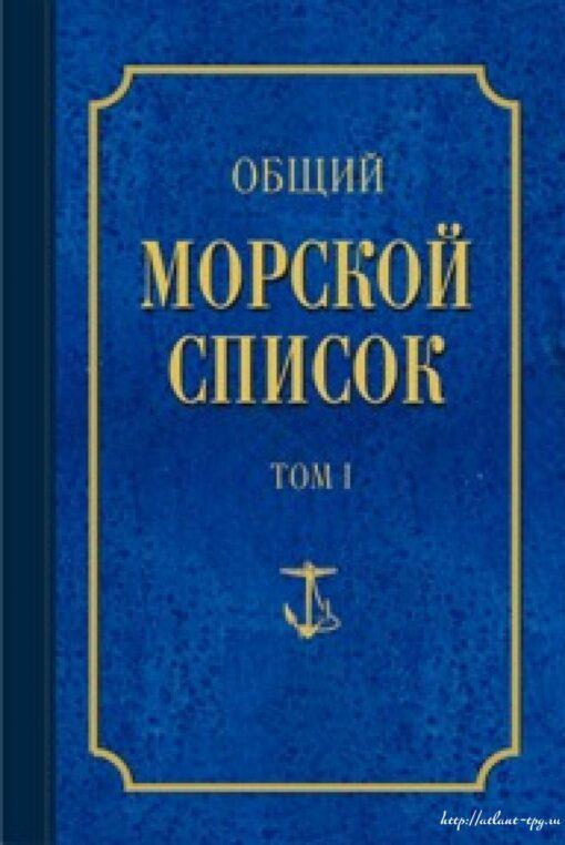 Общий морской список (том 1)