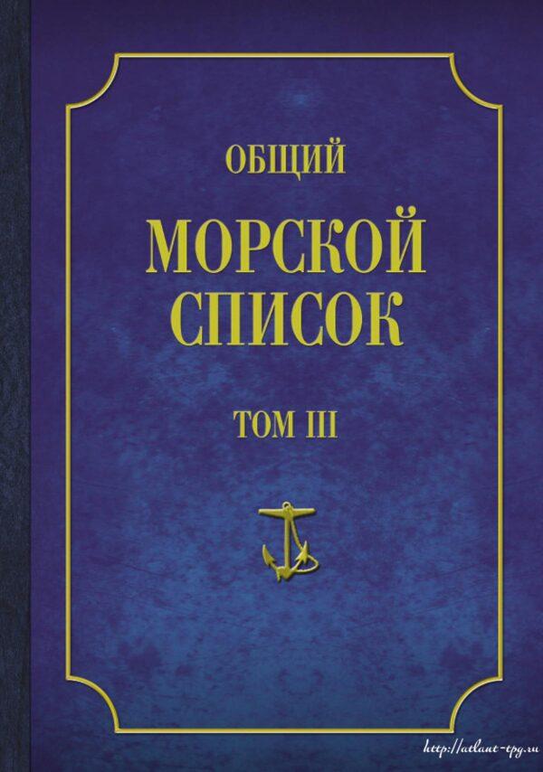 Общий морской список (том 3)