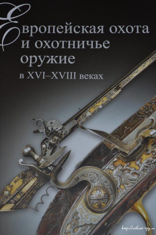 Европейская охота и охотничье оружие в XVI-XVIII веках (Каталог выставки)