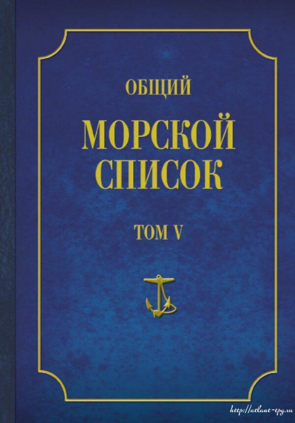 Общий морской список (том 5)