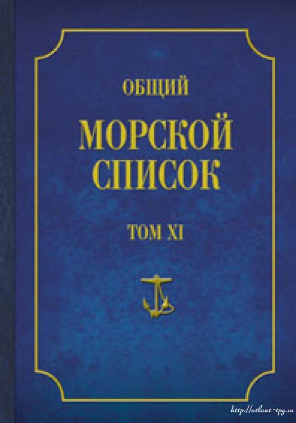 Общий морской список (том 11)