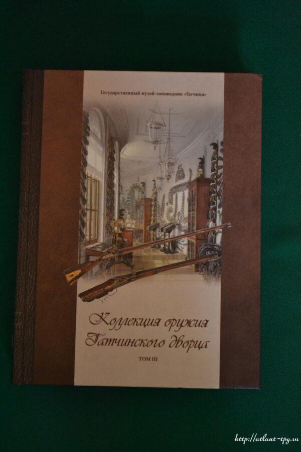 Коллекция оружия Гатчинского дворца (т. 3)