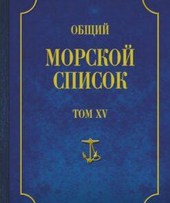 Общий морской список (16 томов)