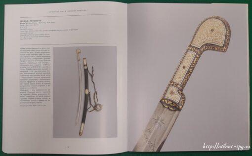 Оружие Востока в собрании Эрмитажа (последний экземпляр, подробности в описании)