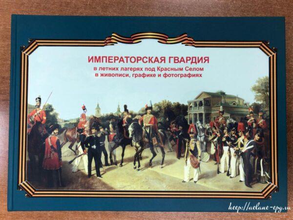 Императорская гвардия в летних лагерях под Красным Селом в живописи, графике и фотографиях