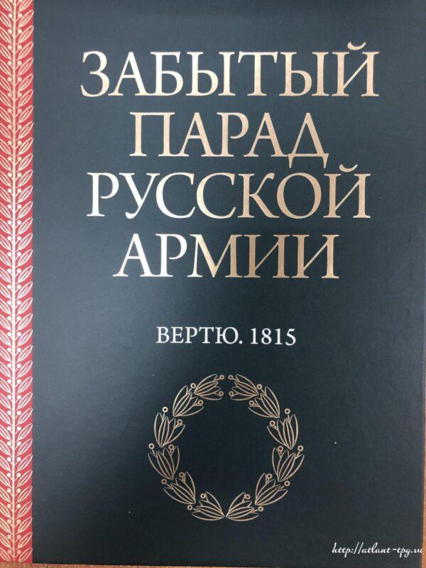 Забытый парад Русской армии, Вертю.1815