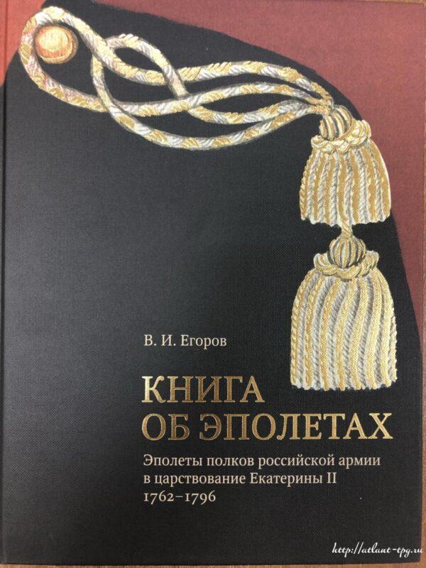 Книга об эполетах. Эполетов Российской армии