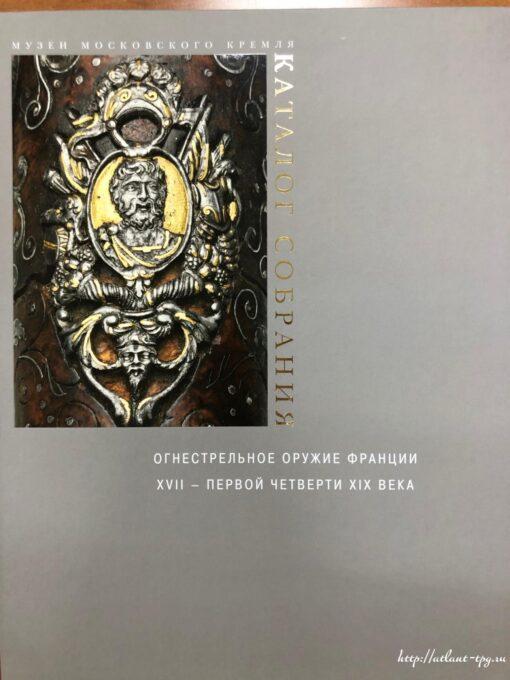 Огнестрельное оружие Франции XVII – первой четверти XIX века: каталог