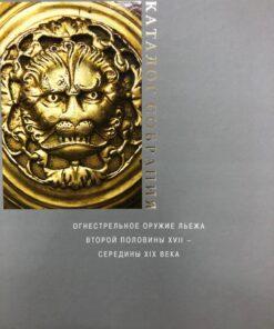Огнестрельное оружие Льежа последней трети XVII–середины XIX века: каталог