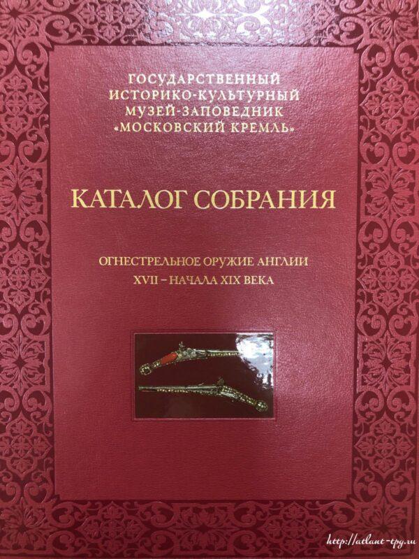 Огнестрельное оружие Англии XVI-начала XIX века: каталог собрания музеев Московского Кремля