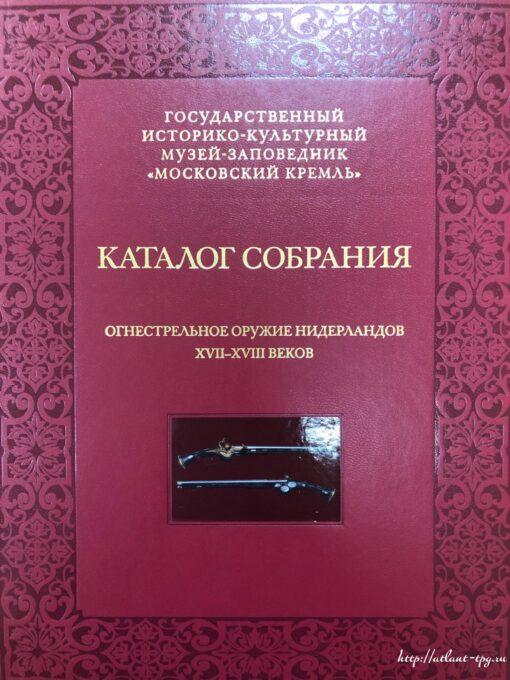 Огнестрельное оружие Нидерландов XVII-XVIII веков: каталог собрания музеев Московского Кремля
