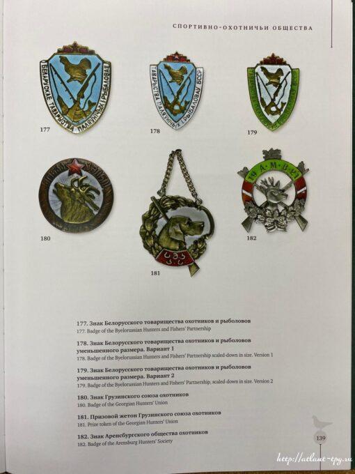 Охота в творчестве мастеров России (медальерное искусство)