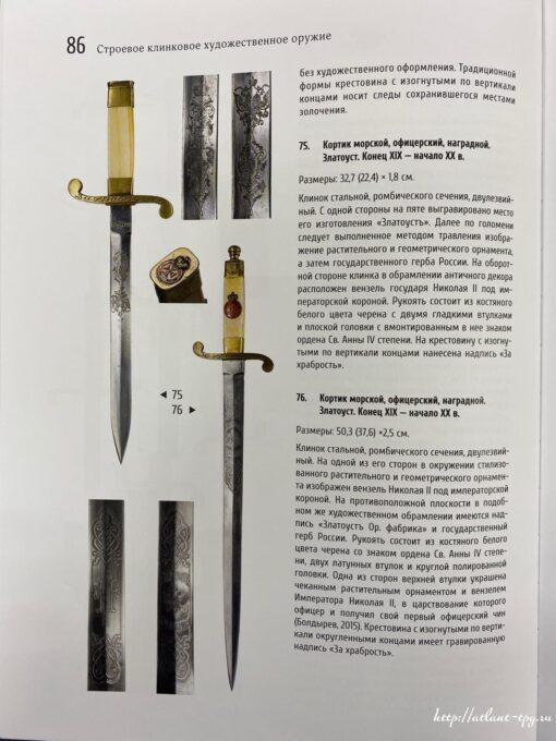 Охотничье и строевое художественное клинковое оружие Златоуста (ограниченный тираж!)