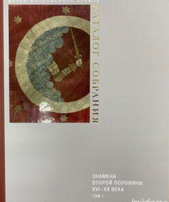 Знамена второй половины XVI-XX века (в 2 томах): каталог собрания музеев Московского Кремля