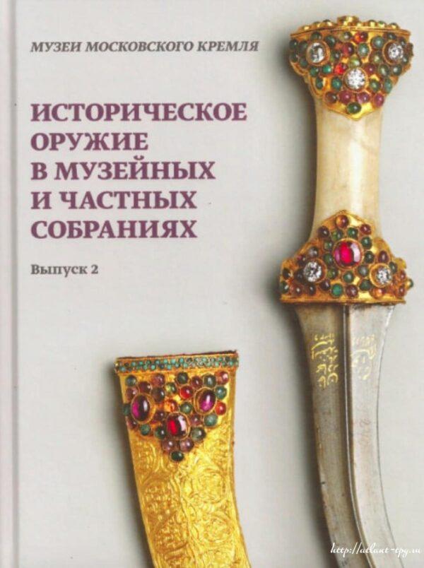 Историческое оружие в музейных и частных собраниях. Выпуск 2