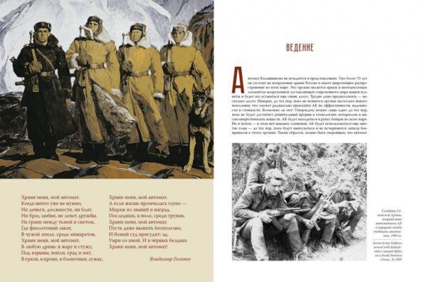 АК-47. История создания и принятия на вооружение Советской армии