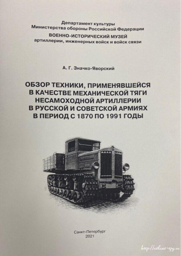 Обзор техники, применявшейся в качестве механической тяги несамоходной артиллерии в Русской и Советской армиях в период с 1870 по 1991 гг.